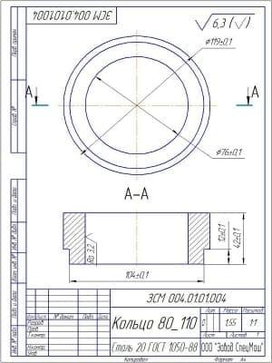 Чертеж детали кольца 80_110