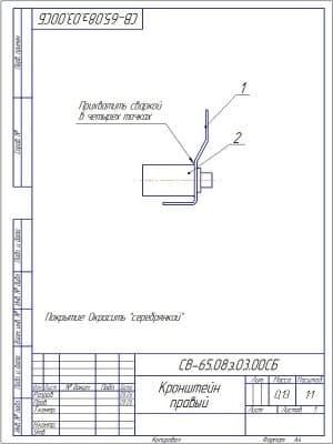 13.Деталь левый кронштейн из материала ОЦ 2 по ГОСТу 19904-90/0,8 кп в масштабе 1:1 (формат А3)