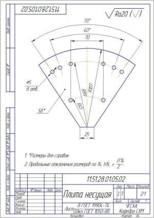 13.Чертеж плиты несущей (формат А4)