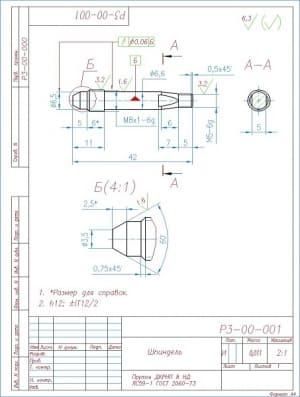 13.Деталь шпиндель из прутка ДКРНП 8 НД ЛС59-1 ГОСТ 2060-73. (формат А4)