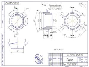 Деталь – гайка. На проекции А-А обозначена поверхность винтовая трехзаходная диаметром 250 мм, шаг 40 мм, ход 120 мм