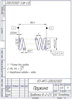 13.СБ винт регулировочный (формат А3)