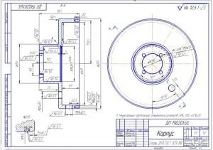 13.Рабочий чертеж корпуса (формат А3)