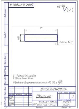 13.Деталь шпилька – чертеж (формат А4)
