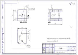 13.Рабочий чертеж скобы (формат А3)