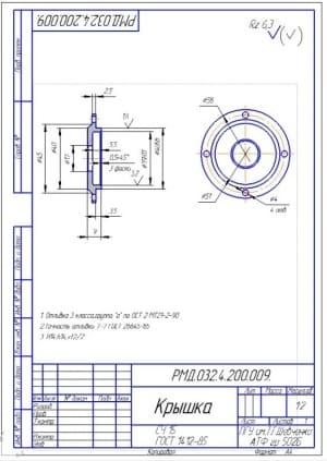 13.Крышка из материала СЧ15 (формат А4)