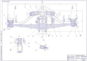 Сборочный чертеж подвески задних колес автобуса ЛАЗ-699Р в масштабе 1:5 (формат А1 )