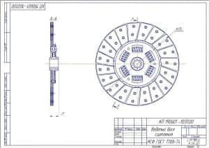 Чертеж детали ведомый диск сцепления (формат А3 )