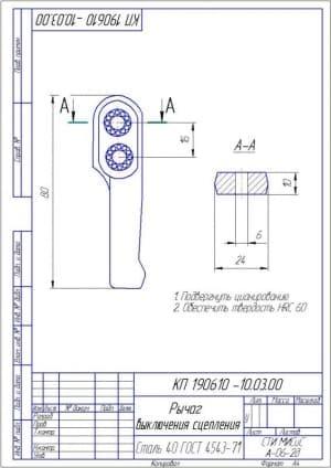 Чертеж детали рычаг выключения сцепления для ГАЗ 33104 (формат А4 )