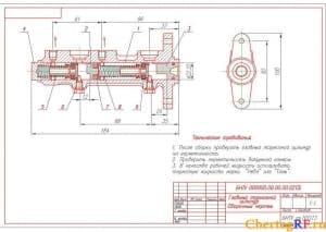 Чертеж сборочный главного тормозного цилиндра с техническими требованиями: после сборки проверить главный тормозной цилиндр на герметичность; проверить герметичность вакуумной камеры; в качестве жидкости использовать тормозную жидкость марки «Нева» или «Т