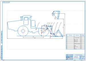 1.Общий вид погрузчик одноковшовый на базе трактора К-700 А1