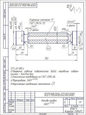 Чертеж калибр – пробка 36Н7(+0,025)
