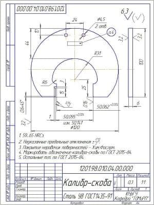 Чертеж детали калибр – скоба с техническими требованиями: 1. 59...65 HRCэ