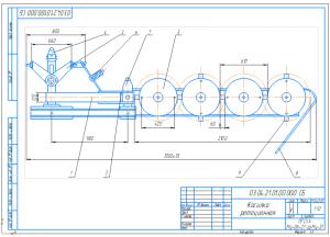 1.Ротационная косилка в сборе А3
