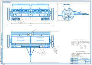 1.Общий вид сеялки модификации СЗ-3,6 на формате А1