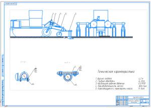 1.Сборочный чертеж культиватора для внесения жидких органических удобрений А1