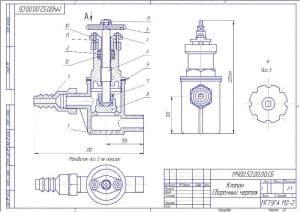 Сборочный чертеж клапана в различных проекциях