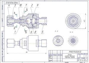 Сборочный чертеж клапана сетевого обратного в масштабе 1:1