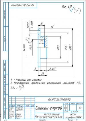 Рабочий чертеж стакана глухого из круга 95 на А4
