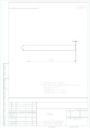 14.Рабочий чертеж детали связь в масштабе 1:2 (материал: Труба 40*25*2 Г0СТ 8645-68/В10 Г0СТ 13663-86), с указанными размерами для справок и с техническими требованиями: предельные неуказанные отклонения размеров: валов – h12, отверстий – Н12, остальное