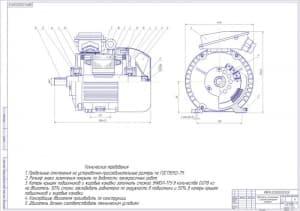 14.Чертеж сборочный двигателя асинхронного с короткозамкнутым ротором в масштабе 1:4, с техническими требованиями: предельные отклонения на установочно-присоединительные размеры по Г0СТ8592-79