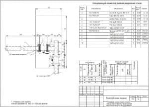 Сборочный чертеж приямка разделения стоков, компоновка технологического оборудования, с указанными размерами для справок и с общими данными (формат А1)