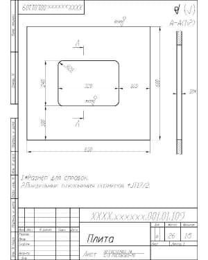 14.Деталировочный чертеж плиты массой 26, в масштабе 1:5  (формат А4)