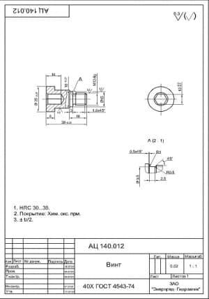 Деталь винта с техническими требованиями