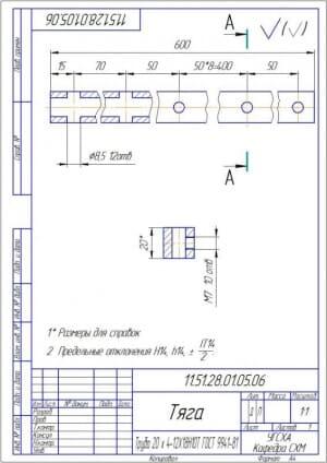 14.Деталь тяга в масштабе 1:1 (формат А4)