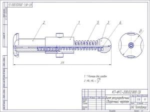 14.Пружина из проволоки Б-2-2,5 (формат А4)