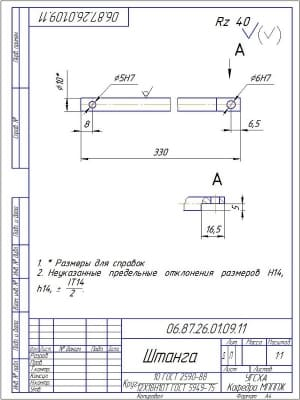 14.Деталь штанга с техническими требованиями (формат А4)