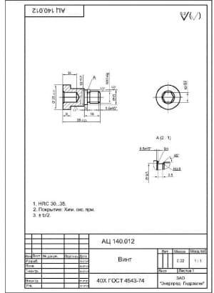 Деталировочный чертеж винта массой 0.02, в масштабе 1:1