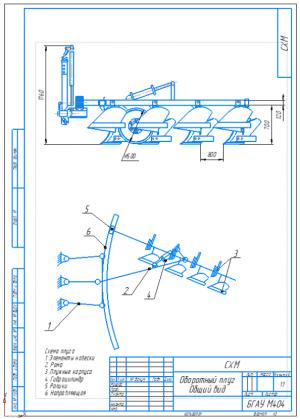 1.Общий вид оборотного плуга для гладкой пахоты А3