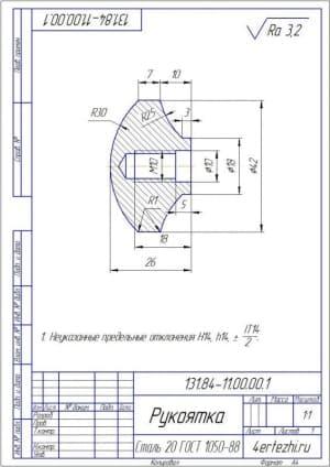 Деталь рукоятки с предельными неуказанными отклонениями H14, h14, +-IT14/2 (формат А4 )