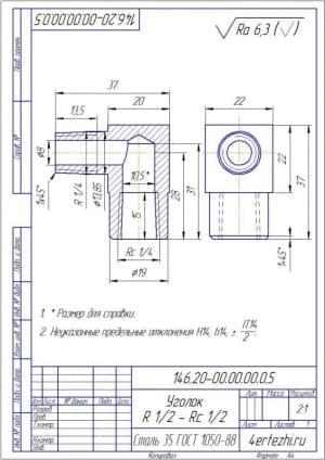 Чертеж детали штуцера R 1/2 – М39х2