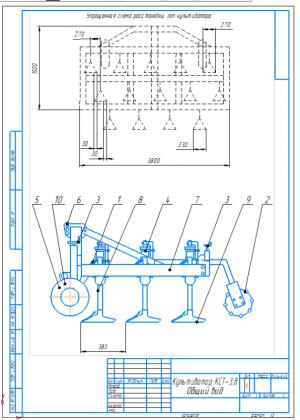 1.Общий вид культиватора модификации КСТ-3,8 А3