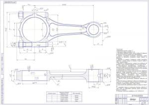 Сборочный чертеж шатуна с техническими требованиями: НВ 217...248