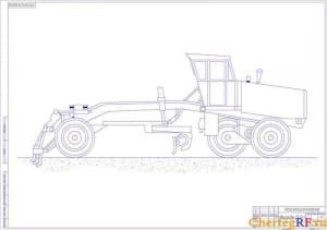 чертеж общего вида автогрейдера Д3-З1-1