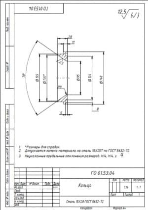 15.Чертеж детали кольцо массой 1.16, в масштабе 1:1, с указанными размерами для справок и с техническими требованиями: допускается замена материала на сталь 15Х25Т по Г0СТ 5632-72, предельные неуказанные отклонения размеров Н14, h14, +-t2/2 (формат А4)