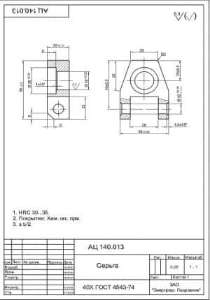 Деталь серьга. Масштаб чертежа 1:1 (формат А4)