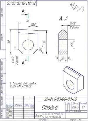 Чертеж детали стойка из материала лист Б-ПН-20 по ГОСТу 19903-74/Ст3сп5 по ГОСТу 14637-89 в масштабе 1:1 (формат А4)