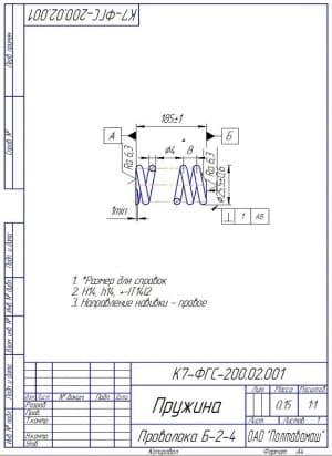 15.Чертеж детали пружина с техническими требованиями в масштабе 1:1 (формат А4)