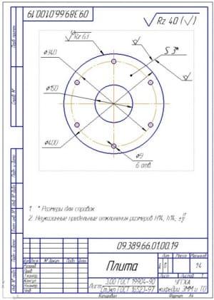 15.Чертеж плиты (формат А4)