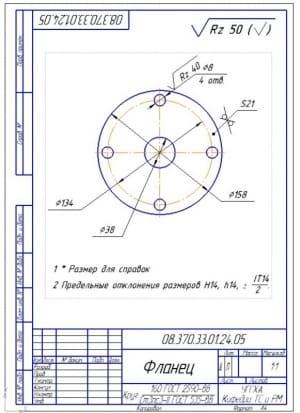 15.Деталировка конструкции – фланец (формат А4)