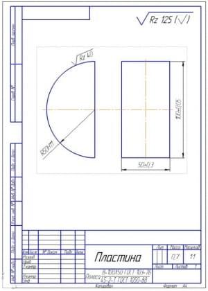 15.Деталировка конструкции – пластина (формат А4)