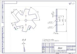 15.Рабочий чертеж диска (формат А3)