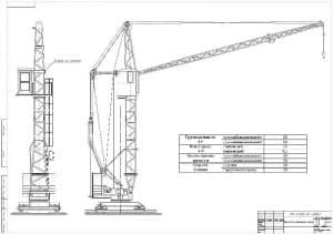 Рабочий чертеж общего вида башенного крана