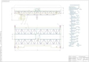 Рабочий чертеж общего вида мостового крана с техническими характеристиками
