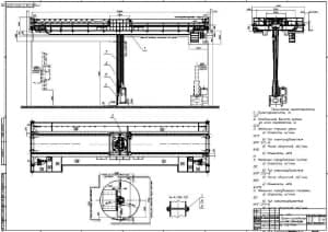 Рабочий чертеж общего вида крана-штабелера грузподъемностью 3,2 тонны