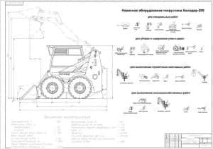 1.Общий чертеж погрузчика гидравлического «Амкодор-208А» с классификацией навесного оборудования и с техническими характеристиками: грузоподъемность – 0,8т,
